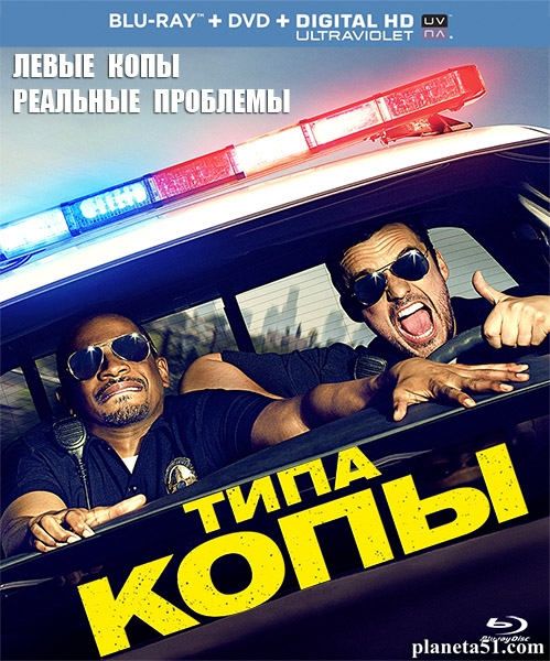 Типа копы / Let's Be Cops (2014/BDRip/HDRip)
