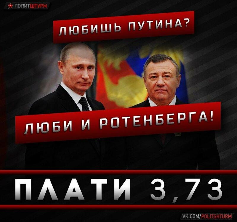 Любишь Путина? Люби и Ротенберга!