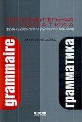 Сопоставительная грамматика французского и русского языков, Кузнецова И.Н., 2009