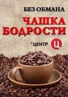 Книга Без обмана. Чашка бодрости (эфир 30.01.2013) IPTVRip avi 503,67Мб