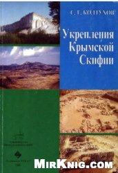 Книга Укрепления Крымской Скифии