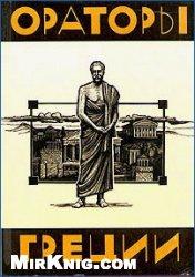 Книга Ораторы Греции