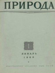 Журнал Природа. 1960-1969 гг. (120 номеров)