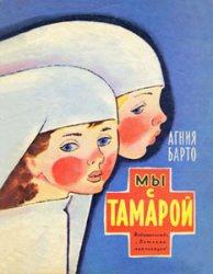 Книга Мы с Тамарой