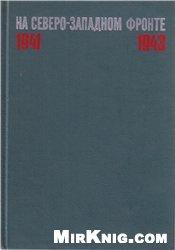 Книга На Северо-Западном фронте 1941-1943