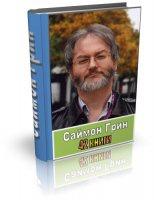 Книга Саймон Грин (42 книги) fb2 32,69Мб