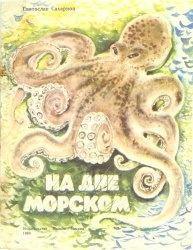 Книга На дне морском