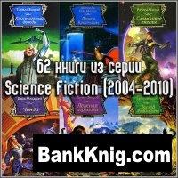 Книга Science Fiction (62 книги) fb2  79,99Мб