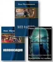 Магазинников Иван - Собрание сочинений (7 книг)
