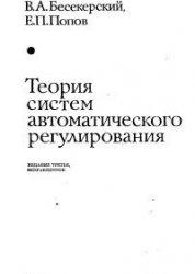 Книга Теория систем автоматического регулирования (3 издание)