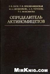 Книга Определитель актиномицетов. Роды Streptomyces, Streptoverticillium, Chainia