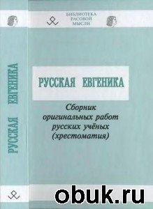 Книга Русская евгеника