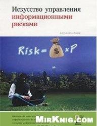 Книга Искусство управления информационными рисками