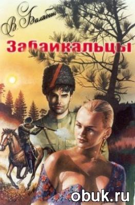 Книга Василий Балябин. Забайкальцы (аудиокнига)