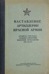 Книга Наставление артиллерии красной армии. Правила стрельбы среднекалиберной зенитной артиллерии. (ПС-ЗА-43)