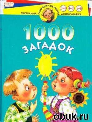 Журнал 1000 загадок для детей 3-6 лет