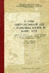 Книга История Северо-Осетинской АССР с древнейших времен до наших дней