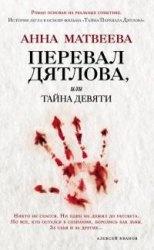 Книга Перевал Дятлова, или Тайна девяти