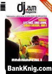 DJam Magazine №5 ноябрь-декабрь 2006 pdf 6,17Мб