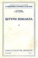 Книга Штурм Измаила pdf 13,3Мб