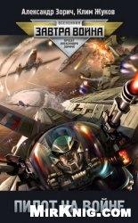 Книга Пилот на войне
