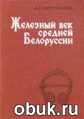 Книга Железный век средней Белоруссии (VII—VI вв. до н. э.— VIII в. н. э.)