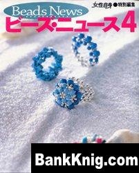 Beads News №4 jpg 26,73Мб