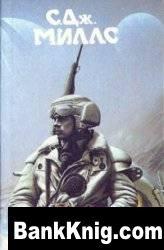Книга С. Дж. Миллс Мир зимы 1-5 doc 6Мб