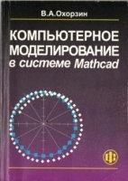 Компьютерное моделирование в системе Mathcad pdf 32,6Мб
