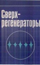 Книга Сверхгенераторы