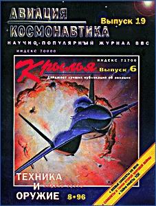 Книга Авиация и космонавтика 08-1996.  выпуск 19