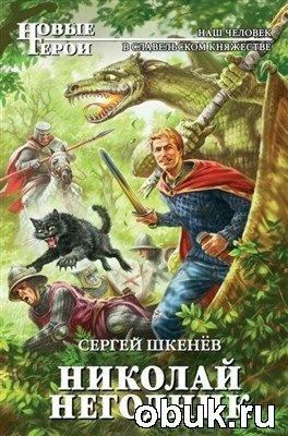 Книга Николай Негодник