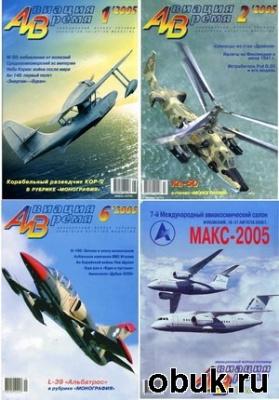 Журнал Авиация и время №1-6 2005
