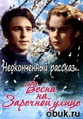 Книга Весна на Заречной улице: неоконченный рассказ... (2007 / 456.15 МБ / SATRip)
