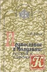 Православие в Молдавии: история и современность