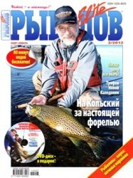 Журнал Рыболов Elite № 2 2012