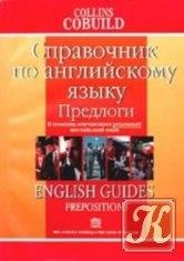 Collins Cobuild: Справочник по английскому языку. Предлоги / English Guides. Prepositions