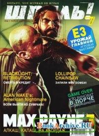 Журнал Шпиль! №7 (июль 2012).