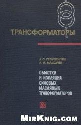 Книга Обмотки и изоляция силовых масляных трансформаторов