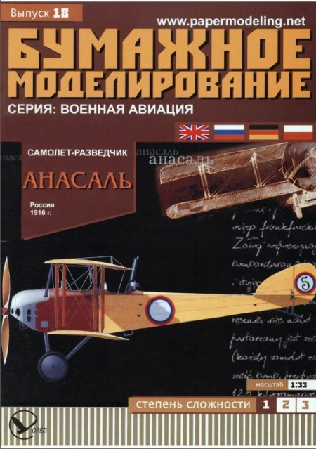 Книга Журнал: Бумажное моделирование [2004 - 2010]