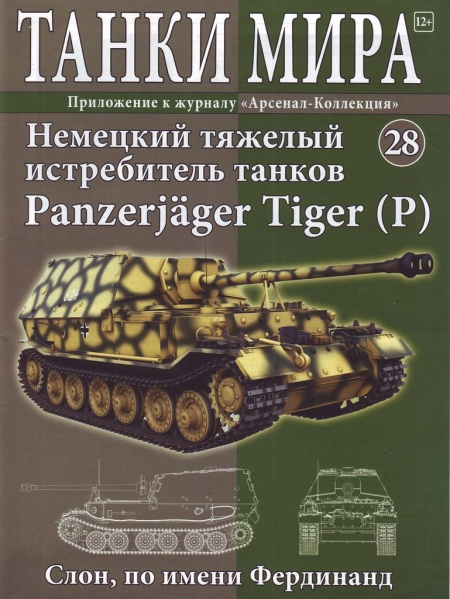 Книга Журналы: Танки Мира №№28-29 (2014)