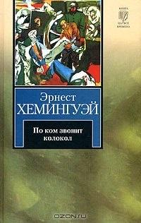 Книга По ком звонит колокол