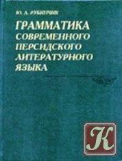 Книга Грамматика современного персидского литературного языка