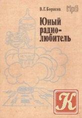Книга Юный pадиoлюбитель