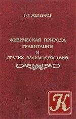 Книга Физическая природа гравитации и других взаимодействий