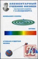 Книга Элементарный учебник физики. Том 3. Колебания и волны. Оптика. Атомная и ядерная физика