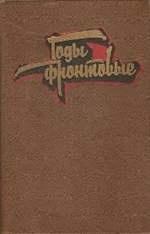 Книга Годы фронтовые