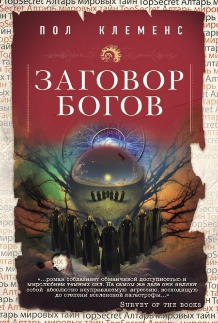 Книга Пол Клеменс ЗАГОВОР БОГОВ