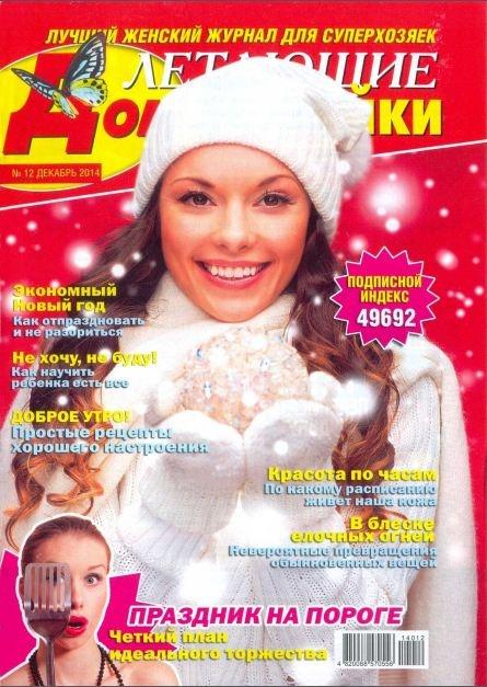 Книга Журнал: Летающие домохозяйки №12 декабрь 2014
