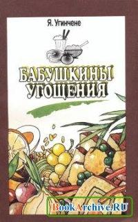 Журнал Бабушкины угощения.
